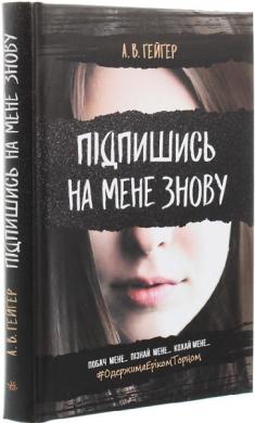 Підпишись на мене знову - фото книги