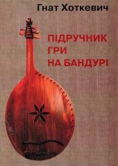 Підручник гри на бандурі - фото обкладинки книги
