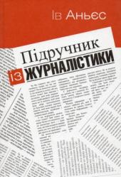 Підручник із журналістики - фото обкладинки книги