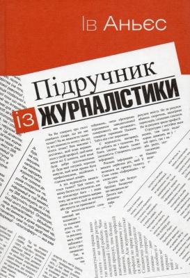 Книга Підручник із журналістики