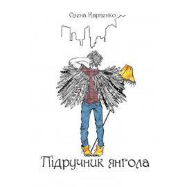 Підручник янгола - фото книги
