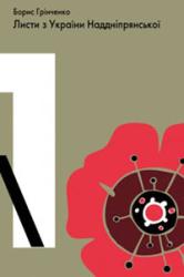 Підривна література. Листи з України Наддніпрянської - фото обкладинки книги