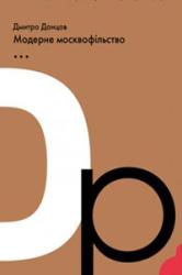 Підривна література. Модерне москвофільство - фото обкладинки книги