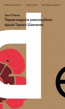 Підривна література. Перше видання революційних віршів Тараса Шевченка - фото книги