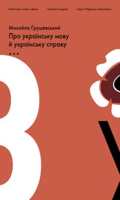 Підривна література. Про українську мову й українську справу - фото книги