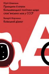 Підривна література. Принципи і етапи большевицької політики щодо слов'янських мов у СССР - фото обкладинки книги