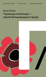 Підривна література. Українська інтелігенція - жертва большевицького терору - фото обкладинки книги