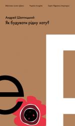 Підривна література. Як будувати рідну хату? - фото обкладинки книги
