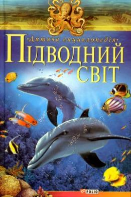 Підводний світ. Дитяча енциклопедія - фото книги