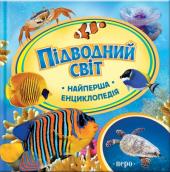 Підводний світ. Найперша енциклопедія - фото обкладинки книги