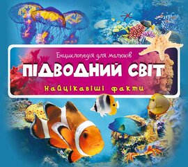 Підводний світ. Найцікавіші факти - фото книги