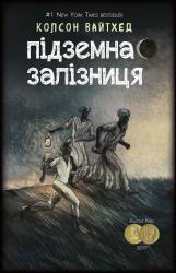 Підземна залізниця (сюжетна обкладинка + супер) - фото обкладинки книги