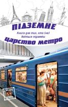 Книга Підземне царство метро