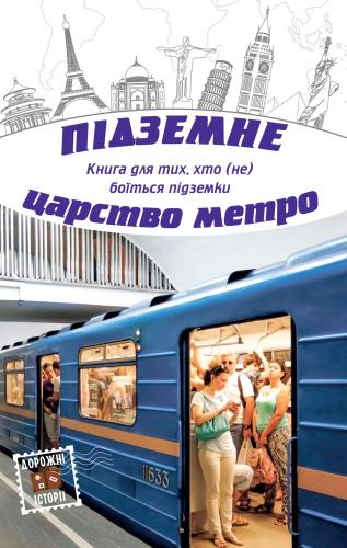 Підземне царство метро