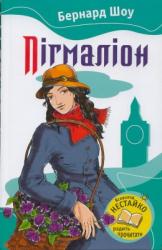Пігмаліон - фото обкладинки книги