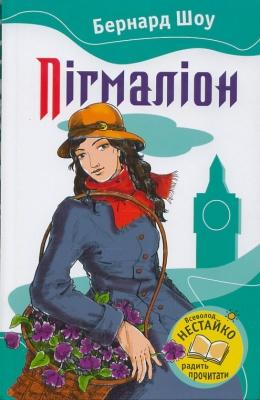Книга Пігмаліон