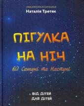 Пігулка на ніч від Сашуні та Настуні - фото обкладинки книги