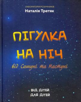 Пігулка на ніч від Сашуні та Настуні - фото книги