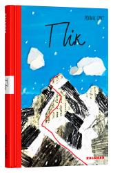 Пік - фото обкладинки книги