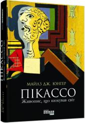 Пікассо: живопис, що шокував світ - фото обкладинки книги