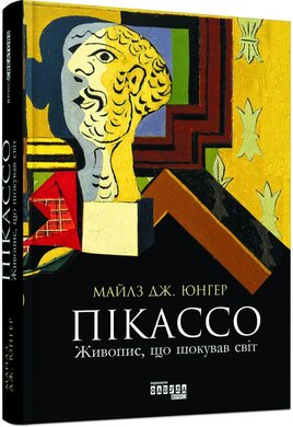 Пікассо: живопис, що шокував світ - фото книги