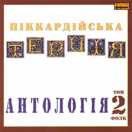 """Піккардійська Терція """"Антологія"""" Том 2. Фолк - фото книги"""