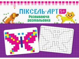 Піксель - арт 5+. Розвиваюча розмальовка - фото книги