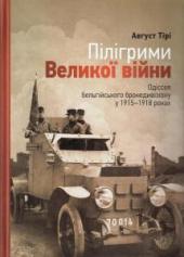 Пілігрими Великої війни. Одіссея бельгійського бронедивізіону у 1915-1918 роках - фото обкладинки книги