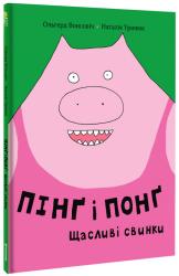 Пінґ та Понґ. Щасливі свинки - фото обкладинки книги