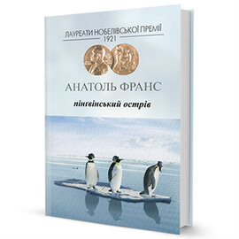 Пінґвінський острів - фото книги