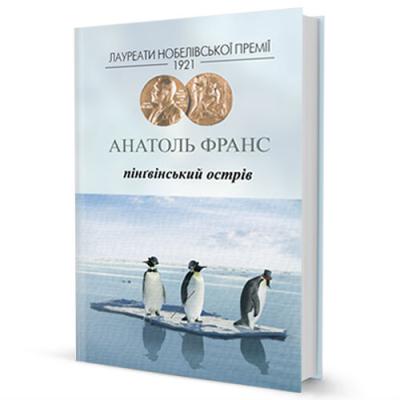 Книга Пінґвінський острів