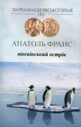 Пінгвінський острів - фото обкладинки книги