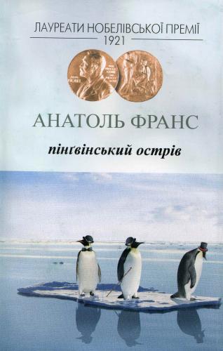 Книга Пінгвінський острів