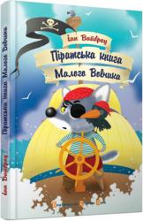 Піратська книга Малого Вовчика - фото обкладинки книги