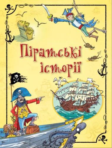 Книга Піратські історії