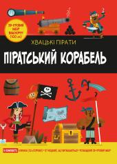 Піратський корабель - фото обкладинки книги