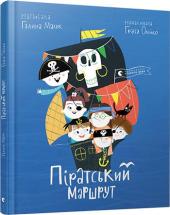 Піратський маршрут - фото обкладинки книги
