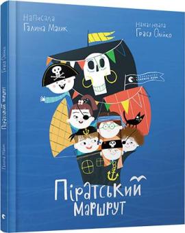 Піратський маршрут - фото книги