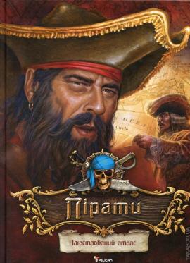 Пірати. Ілюстрований атлас - фото книги