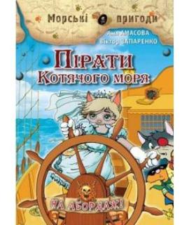 Пірати Котячого моря. На абордаж. Книга 1 - фото книги