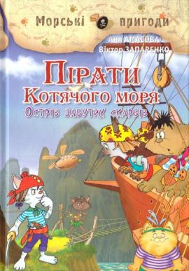 Пірати Котячого моря. Острів забутих скарбів - фото книги