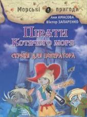 Пірати Котячого моря. Скриня для імператора. Книга 5 - фото обкладинки книги