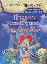 Пірати Котячого моря. Скриня для імператора. Книга 5 - фото книги
