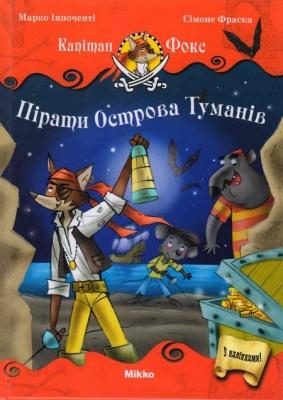 Книга Пірати острова Туманів