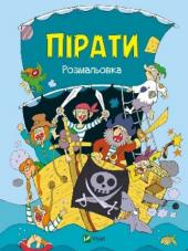 Пірати. Розмальовка - фото обкладинки книги