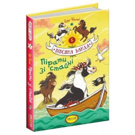 Пірати зі стайні - фото книги