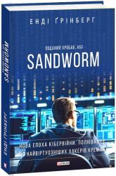 Піщаний хробак, або SANDWORM. Нова епоха кібервійни. Полювання на найвіртуозніших хакерів Кремля - фото обкладинки книги