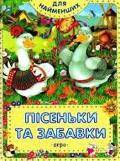 Пісеньки та забавки - фото обкладинки книги