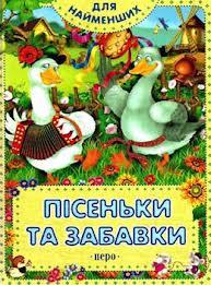 Пісеньки та забавки - фото книги