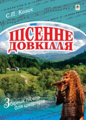 Пісенне довкілля - фото обкладинки книги